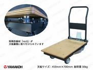 【N329】段差アシスト付き防振台車
