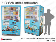 【N342】プラダン製自動販売機模型(実物大)