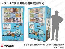 プラダン製自動販売機模型(実物大)