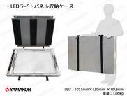 【N344】LEDパネルケース