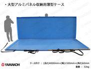 【N347】大型アルミパネル収納用薄型ケース