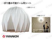 【N349】建築作品(折板ドーム)用プラダンシート