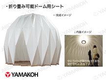 建築作品(折板ドーム)用プラダンシート