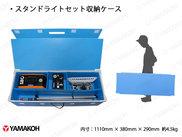 【N364】スタンドライトセット収納ケース