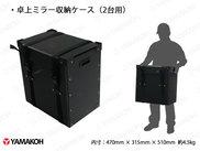 【N366】卓上ミラー収納ケース(2台用)