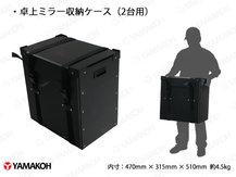 卓上ミラー収納ケース(2台用)