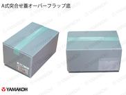 【N401】形状サンプル A式突き合わせ蓋オーバーフラップ底