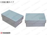 【N401】形状サンプル C式被せ蓋