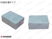 【N401】形状サンプル N式続き蓋