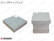 【N401】形状サンプル スリーブキャップトレイ