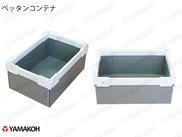 【N401】形状サンプル ペッタンコンテナ