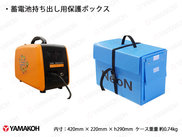 【N370】蓄電池持ち出し用保護ボックス