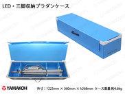 【N371】LED・三脚収納プラダンケース