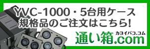 YVC-1000スピーカー・マイク5台入り用ケースの規格品