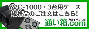 YVC-1000スピーカー・マイク3台入り用ケースの規格品