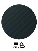 帯電防止プラダンのカラーバリエーション 黒