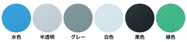 帯電防止プラダンのカラーバリエーション 水色・半透明・グレー・白・黒・緑