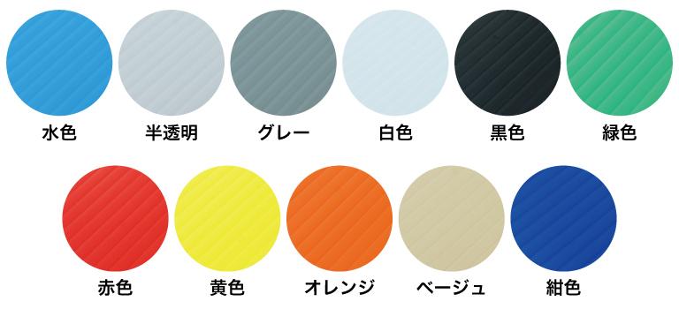 標準プラダンのカラーバリエーション 水色・半透明・グレー・白・黒・緑・赤・黄・オレンジ・ベージュ・紺