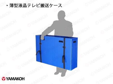 薄型液晶テレビ搬送ケース