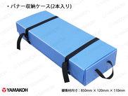【N375】バナー収納ケース(2本入り)