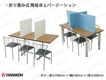 折り畳み式 簡易卓上パーテーション