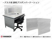 【N407】デスク用 透明プラダンパーテーション