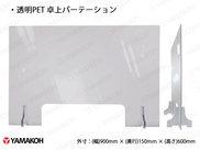 【N408】透明PET 卓上パーテーション
