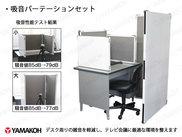 【N409】吸音パーテーションセット