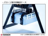【N415】ドローン取付用輸送ケース