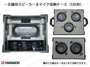 【N416】会議用スピーカー&マイク収納ケース(5台用)