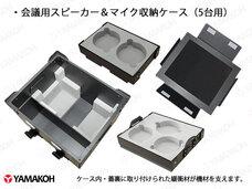 会議用スピーカー&マイク収納ケース(5台用)