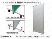 【N417】アルミ枠付き 軽量パネルパーテーション