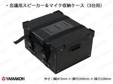 会議用スピーカー&マイク収納ケース(3台用)
