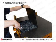 異物混入防止用カバー